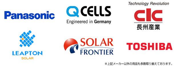 太陽光発電 取扱いメーカー